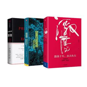 预售/2018必读/罗振宇、吴晓波/跨年演讲推荐图书