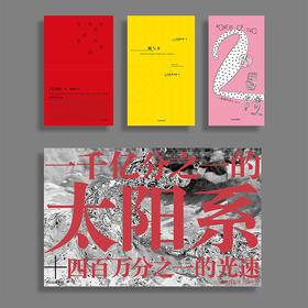 松田行正作品4册(零ZEЯRO+圆与方+2的冒险+一千亿分之一的太阳系:四百万分之一的光速)