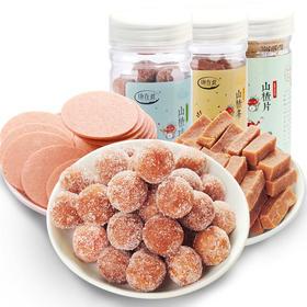 优选 | 无添加健康零食小吃 山楂条+山楂片+山楂球组合 共3罐装包邮