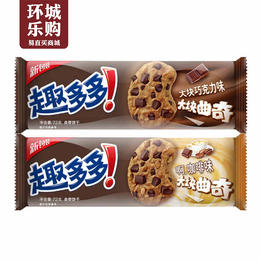 亿滋趣多多曲奇饼干大块曲奇72g(大块巧克力味/咖啡味)