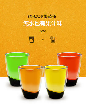 【开水变果汁】M-CUP果然杯 神奇幻味杯