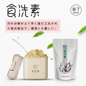 【可以吃的洗洁精 餐具茶杯果蔬泡一泡就干净了】米T食洗素 中日联合研发