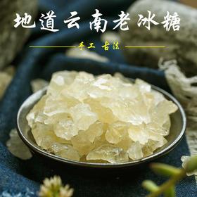 【包邮】正宗云南黄冰糖 新鲜甘蔗熬制 七日成糖 保留营养成分