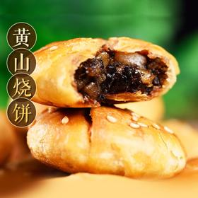 【美货】正宗安徽特产梅干菜酥饼小吃零食品糕点点心