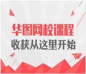 """2018年广东省公务员考试""""红领决胜""""套餐A"""
