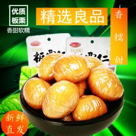 【美货】宽城特产即食熟板栗仁甘栗仁栗子仁坚果休闲零食