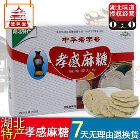 孝感牌孝感麻糖200g中华老字号传统糕点休闲零食品湖北特产零食