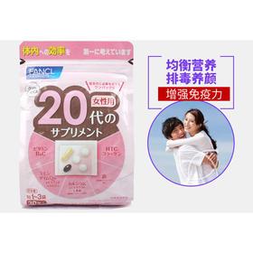 FANCL/芳珂 20~29岁女性综合营养素 八合一 30袋
