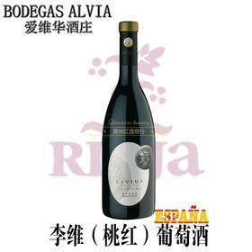 【菲集】西班牙原瓶原装进口葡萄酒 李维桃红2011 里奥哈优质法定产区