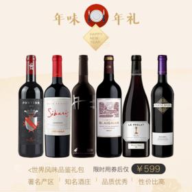 【升级版春节品鉴礼包】酒哥严选6款好酒,风格不同,均是著名产区、知名酒庄、品质过硬