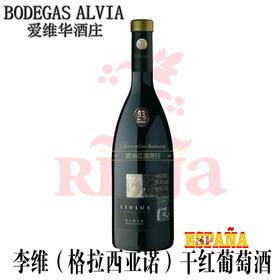 【菲集】西班牙原瓶原装进口葡萄酒 李维格拉西亚诺2007 DOCa级高档红酒