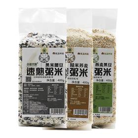 低温烘焙 快熟粥米( 糙米荞麦 燕麦黑豆 黑米腰豆 ) 杂粮粥组合 燕麦 小米 大米