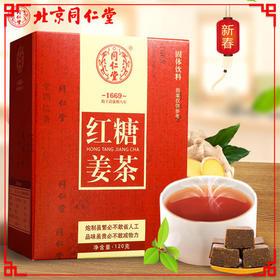 【北京同仁堂】 红糖姜茶 特殊日子必备佳品 10g*12袋/盒