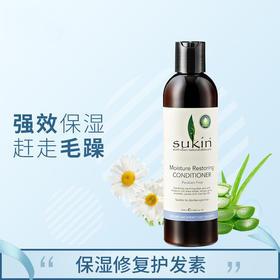 SUKIN/苏芊 保湿修复护发素 Moisture Restoring Conditioner 250ml