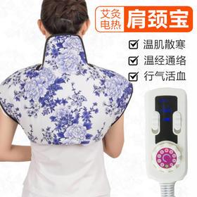 [优选]艾灸肩颈宝 电加热 肩颈艾灸 温肌散寒 温经通络 行气活血