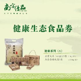 健康生态食品券A