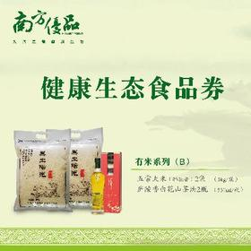 健康生态食品券B