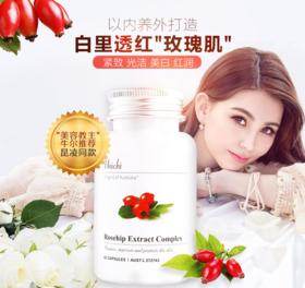 Unichi 玫瑰果精华胶囊 60粒 澳洲女性内服全身美白修复
