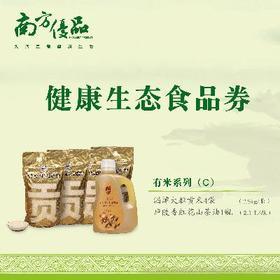 健康生态食品券C