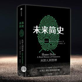 未来简史(中文版) 人类简史作者 尤瓦尔 赫拉利新书 未来简史英文版书籍畅销书