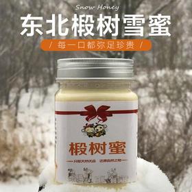 东北椴树蜜 纯蜂蜜天然农家雪蜜野生黑蜂蜜 结晶蜜500g*2瓶包邮