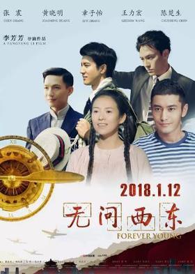 【致敬燕郊人】周末观影,《无问西东》章子怡、黄晓明!温暖演绎!