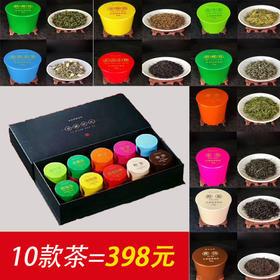 【一罐好礼】10款名茶398元  一盒300克