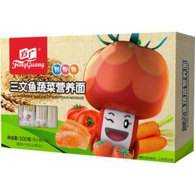 方广宝宝营养面 三文鱼蔬菜 300g盒装4小袋分装 辅食儿童面条乐友