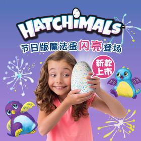 """一蛋难求!风靡全球的 哈驰 HATCHIMALS 魔法蛋,能""""孵化""""出会哭、会笑、会走、会跳舞宠物的魔法蛋来啦!"""