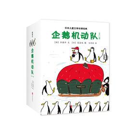 企鹅机动队---让孩子捧腹大笑的桥梁书,爱上阅读