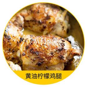 黄油柠檬鸡腿   选用泰森鲜琵琶腿肉,搭配安佳黄油一同烹煮,浓香扑鼻
