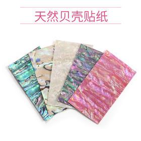 5色日韩带背胶天然贝壳美甲贴纸(售完无补)