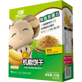 方广宝宝原味机能饼干90克盒装2袋分装宝宝磨牙饼干儿童饼干乐友