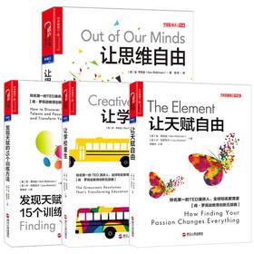 【湛庐文化】 教育创新四部曲《让学校重生》《让天赋自由》《发现天赋的15个训练方法》《让思维自由》