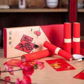 【预售】书法描红春联礼盒 | 亲手写的春联,祝福更深,年味更浓
