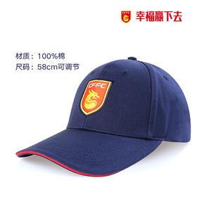 中超官方 河北华夏幸福棒球帽