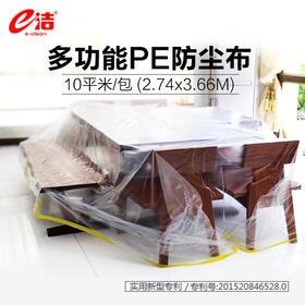 e洁专利多功能10平米防尘布2包装