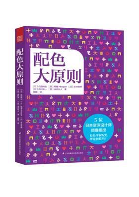 【配色大原则】一本囊括色彩分类法、色彩心理学、配色效果的书。