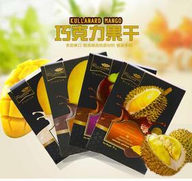 泰国进口 坤兰娜巧克力味芒果干Dried Mango Dipped Chocolate