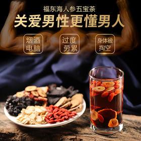 人参五宝茶男人茶枸杞茶玛咖片黄精男肾茶老公八宝茶养生茶