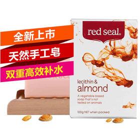 新西兰Red Seal红印卵磷脂杏仁植物香皂