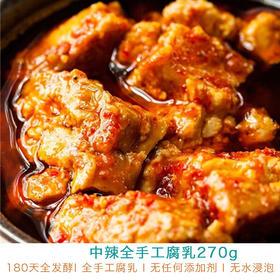 古滇腐乳 (纯素中辣),传统手工工艺,代代相传,色鲜味美,无酒精制作,郑和故里特产  家的味道!