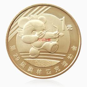 北京奥运会纪念币 射箭纪念币 送纪念币保护盒