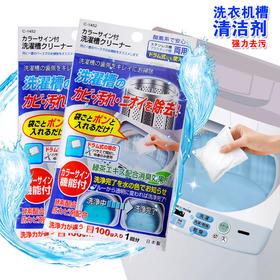 【新一代去污神器】【N】日本原装进口  SANADA  洗衣机槽清洗剂    杀菌力强 强效去污不留痕