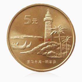 台湾风光  鹅銮鼻纪念币