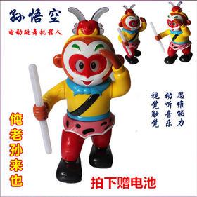美猴王炫光旋转跳舞机器人