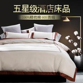 康尔馨五星级酒店床上四件套纯棉60支纯色全棉1.8m床简约双人被套