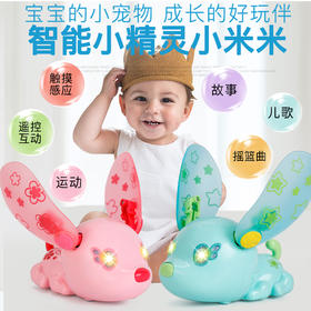 高盛玩具-智能小宠物精灵小米米