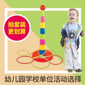 婴侍卫 儿童套圈玩具幼儿园宝宝投掷运动套圈圈早教亲子互动游戏
