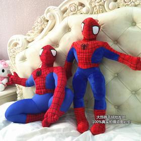 蜘蛛侠公仔抱枕卡通动漫玩偶毛绒玩具布娃娃儿童男孩子生生日礼物